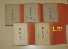 革命逸史(全5集)【全套现本店独有】
