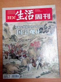 三联生活周刊 2005年第41期