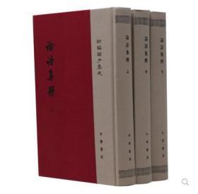 论语集释(新编诸子集成 32开精装 全三册)