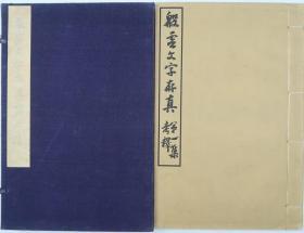 《殷虚文字存真》第一集考释(关百益选拓·许敬参考释·河南博物馆1933年影印版·8开线装·1函1册全·偶有批注)
