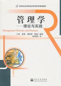 管理学:理论与实践
