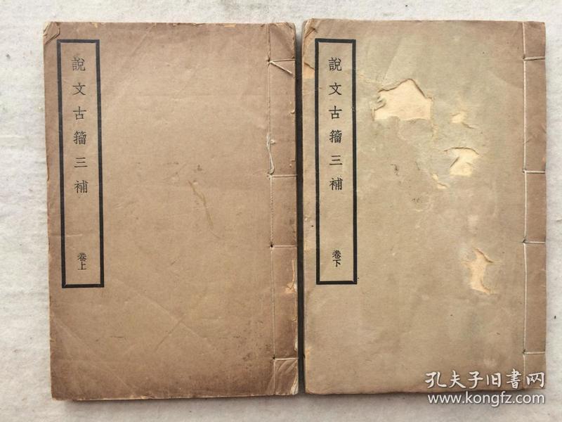 民国 说文古籀三补 上下两册全