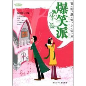 阳光姐姐小说总动员·我的超炫小说本:爆笑派