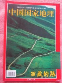 中国国家地理 2001.5