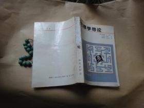 犯罪学导论  翻译者徐淑芳签名赠送本 书脊有破损