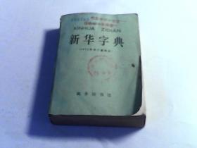 新华字典(1971年修订重排本,有毛主席语录)1971年广西1版2次印刷.