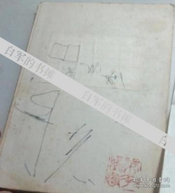 上海著名诗人郑成义诗稿
