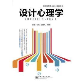 设计心理学/高等院校工业设计规划教材