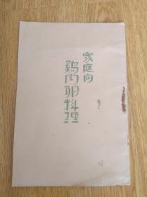 1930年日本出版《家庭向鸡肉卵料理》非卖品