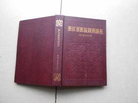 浙江省医院制剂规范(精装本)
