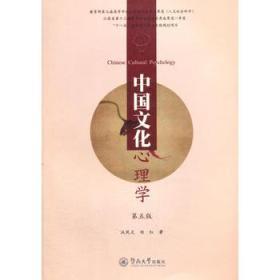 中国文化心理学(第五版)