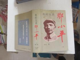 我的父亲邓小平 上册