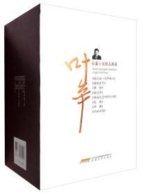 叶辛长篇小说精品典藏(精装本 套装共8册)