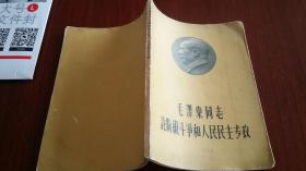 毛泽东同志论阶级斗争和人民民主专政 (1962年1版1印)大开本 带头像