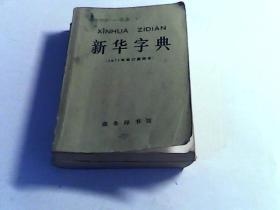 新华字典(1971年修订重排本,有毛主席语录)1971年广西1版1次印刷。