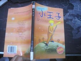 中英文对照本 小王子