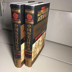 中国历史百科全书(图文珍藏修订版) (精装)【全6卷】现存(第2卷-军事外交卷)(第3卷-经济科技卷)共两本合售 【一版一印 9品+++ 正版现货  自然旧 实图拍摄  】