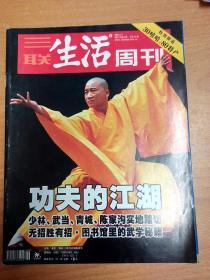 三联生活周刊 2005年第6期