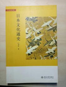 日本文化通史