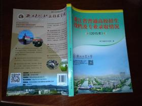 浙江省普通高校招生投档及专业录取情况(2015年)