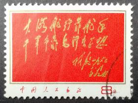 文8红题词信销一全邮票Q