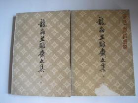 龙虫并雕斋文集(全二册,1980年1版1印)