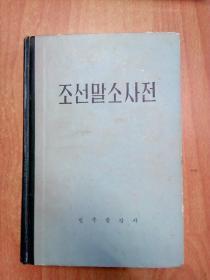 朝鲜语小词典(朝鲜文)(大32开精装 品相如图)