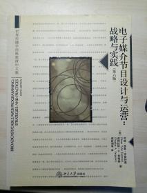 世界传播学经典教材中文版·电子媒介节目设计与运营:战略与实践(第6版)