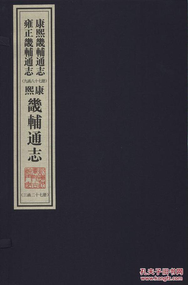 康熙畿辅通志 雍正畿辅通志(16开线装 全9函87册)