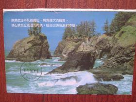 实寄明信片,2004重庆綦江邮戳、落地戳清晰,单张