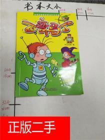 百变马丁. 19【卡通】&245A51211312J228.7