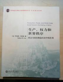 生产、权力和世界秩序:社会力量在缔造历史的作用(英文原版影印)