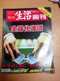 三联生活周刊 2005年第4期
