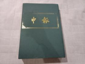 申报(影印本) 第24册 1884年1月--6月(8开,布面精装)