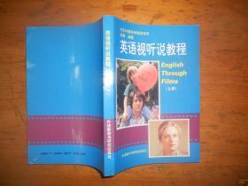 英语视听说教程(上册)【361页】