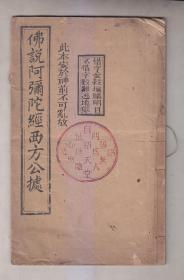 光绪丙子年重刊《佛说阿弥陀经西方公据》 木刻线装一册全 有佛像版画11幅