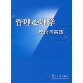 管理心理学理论与实践