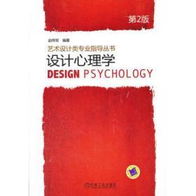 设计心理学(第2版)