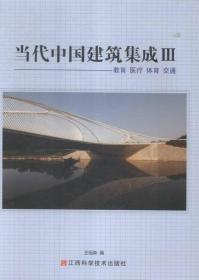 当代中国建筑集成:Ⅲ:教育:医疗:体育:交通: