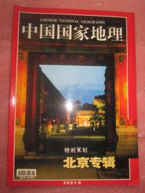 中国国家地理 2001.6