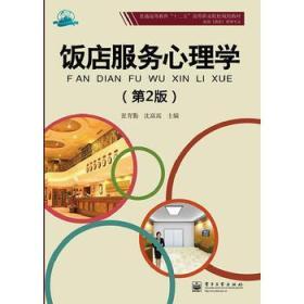 饭店服务心理学(第2版)