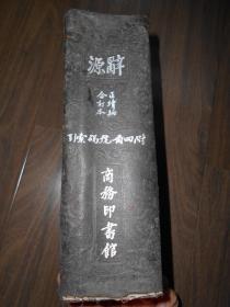 民国28年【辞源正续编合订本】商务印书馆,精装本