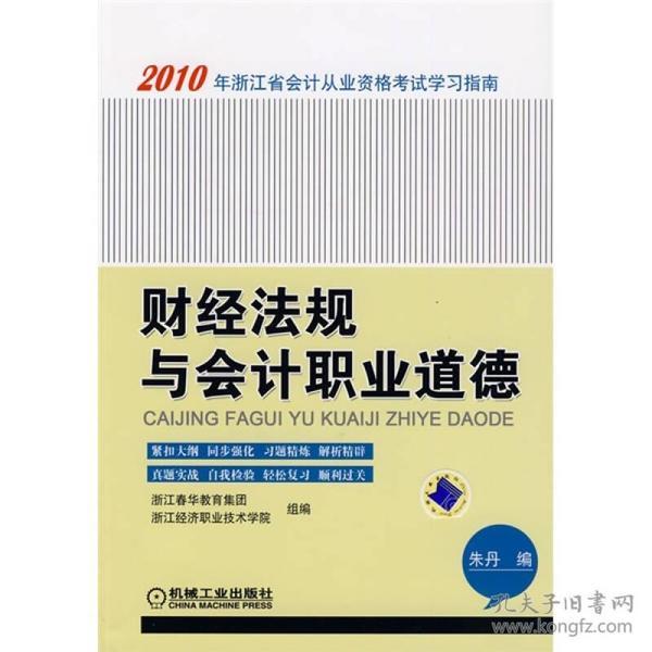 9787111287254财经法规与会计职业道德