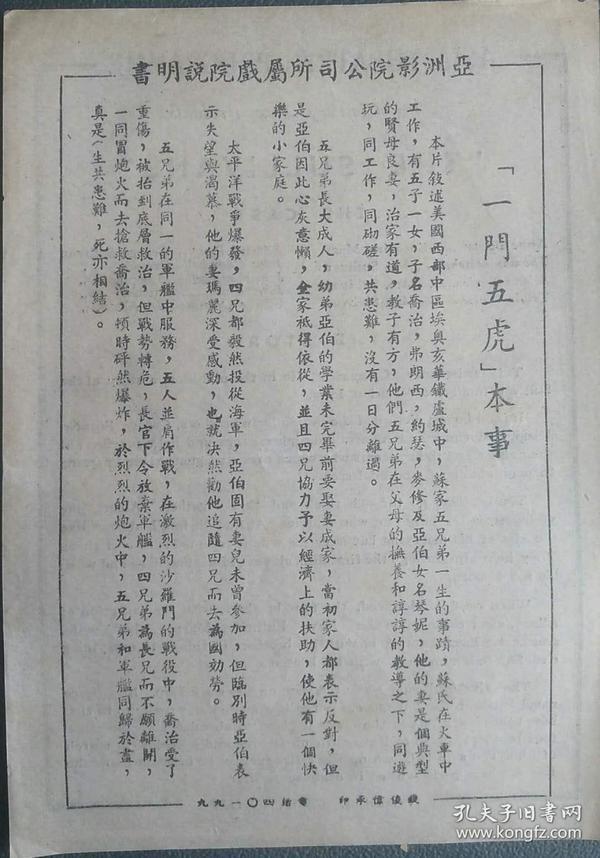 民国上海亚洲影院公司上映的《一门五虎》中英文电影说明书