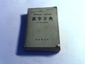 新华字典(1971年修订重排本,有毛主席语录)1971年广西1版1次印刷,。