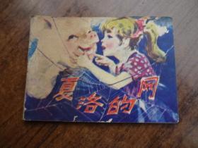 连环画《夏洛的网》  85品   封面稍有点旧   82年一版一印