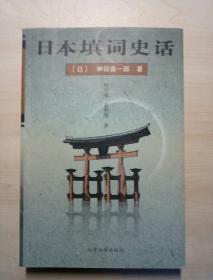日本填词史话