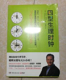四型生理时钟