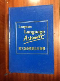 补图 馆藏未阅  一版一印  Longman Dictionary     Longman Language Activator 朗文英语联想活用词典(世界上第一部联想生成表达词典)