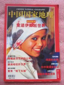 中国国家地理 2001.12